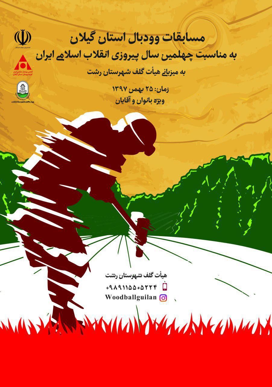 اولین مسابقات استانی وودبال گیلان به میزبانی شهرستان رشت