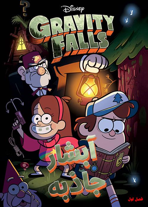 دانلود فصل اول کارتون آبشار جاذبه با دوبله فارسی Gravity Falls TV Series