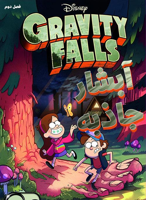 دانلود فصل دوم کارتون آبشار جاذبه با دوبله فارسی Gravity Falls TV Series