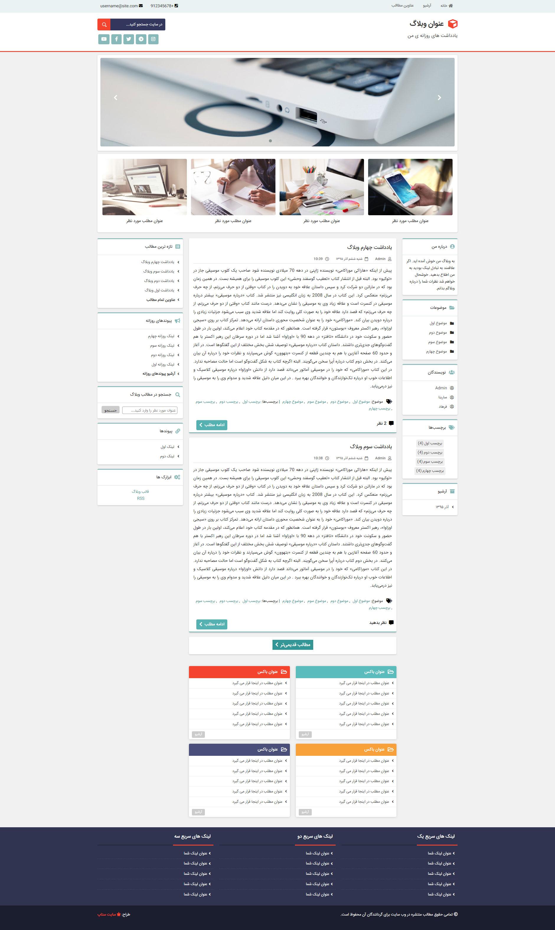 قالب حرفه ای وبلاگ - ریسپانسیو