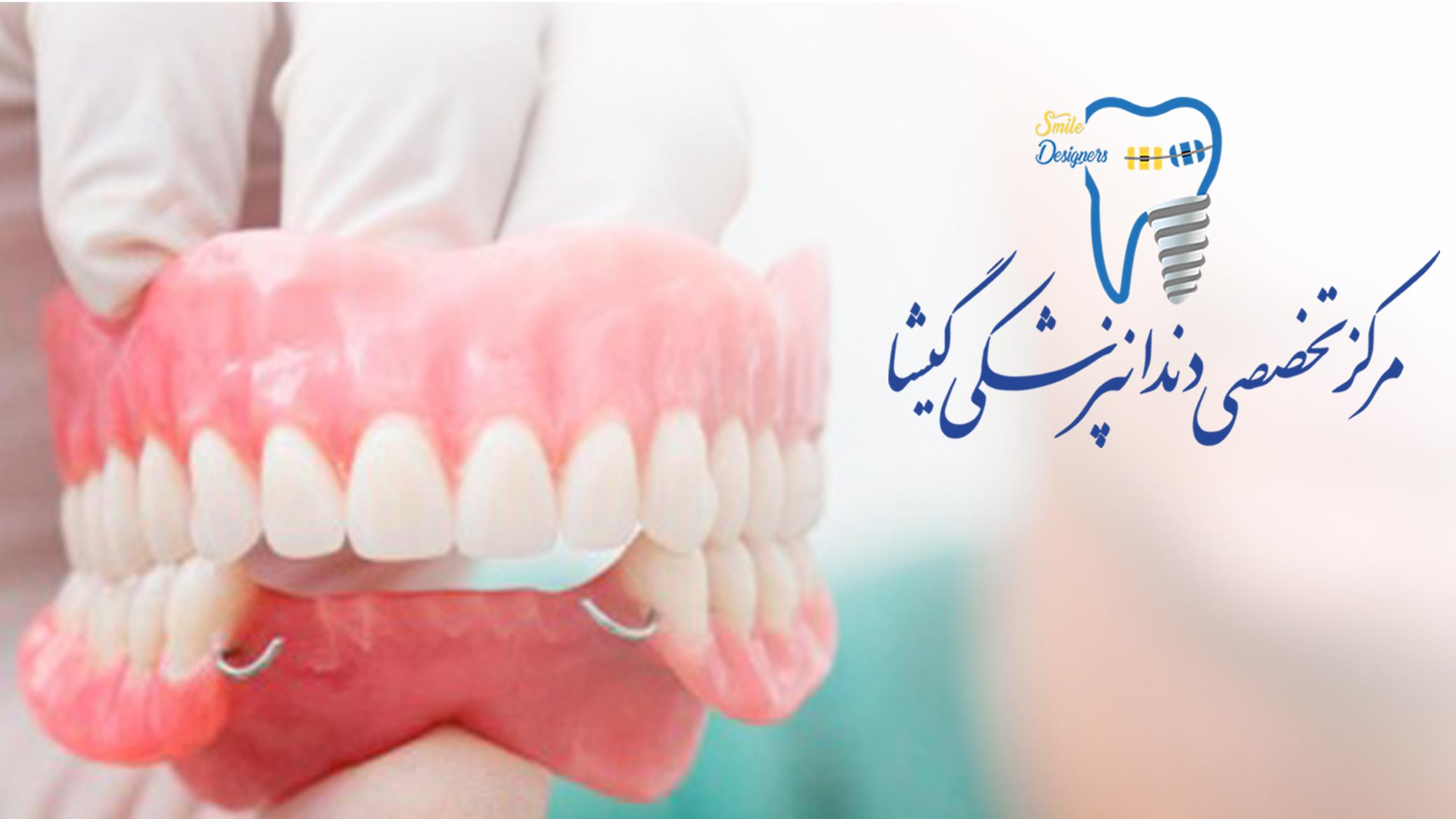 دندان مصنوعی و پروتز دندانی