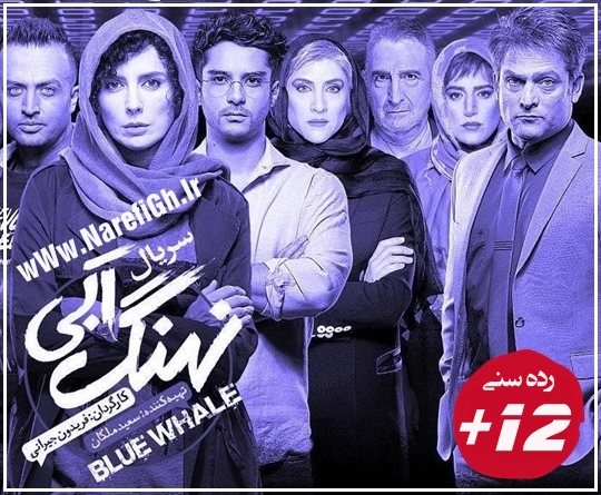 دانلود سریال ایرانی نهنگ آبی با کیفیت FullHD1080P / اینترنت نیم بها
