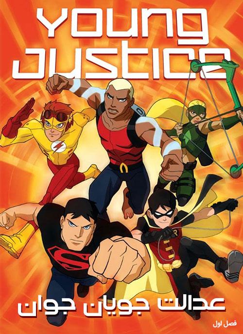 دانلود فصل اول انیمیشن عدالت جویان جوان Young Justice 2010 BluRay