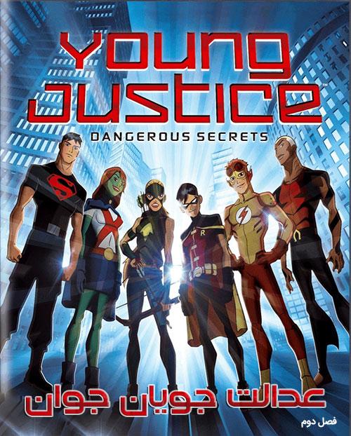 دانلود فصل دوم انیمیشن عدالت جویان جوان Young Justice 2012 BluRay