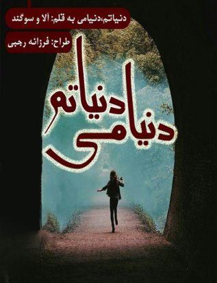 رمان دنیاتم و دنیامی