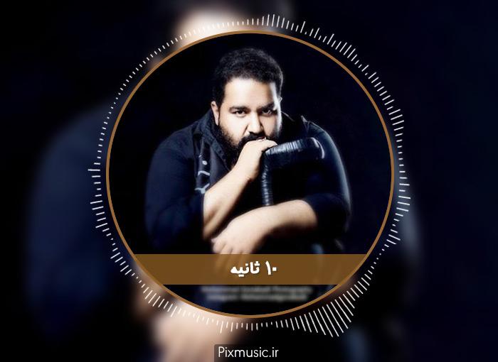 آکورد آهنگ 10 ثانیه از رضا صادقی