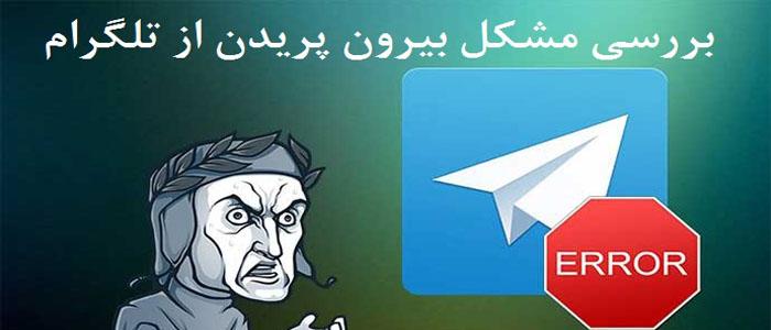 رفع مشکل بیرون پریدن از تلگرام چیست ؟