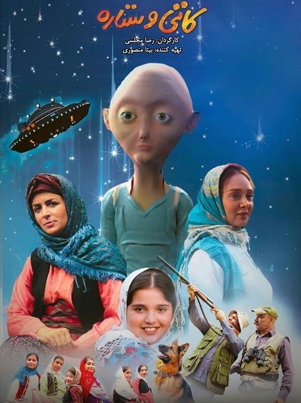 حضور بانوی هنرمند لاهیجانی در فیلم سینمایی «کاتی و ستاره»