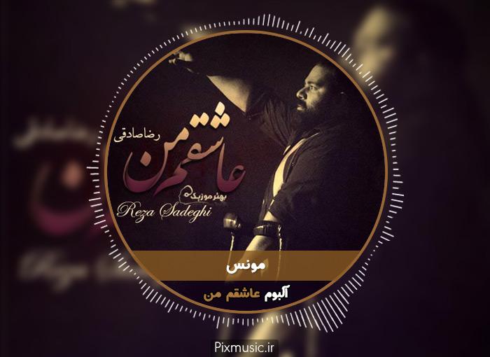 متن آهنگ مونس از رضا صادقی