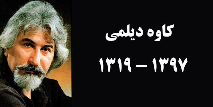 درگذشت خواننده گیلانی«یاد یار مهربان»