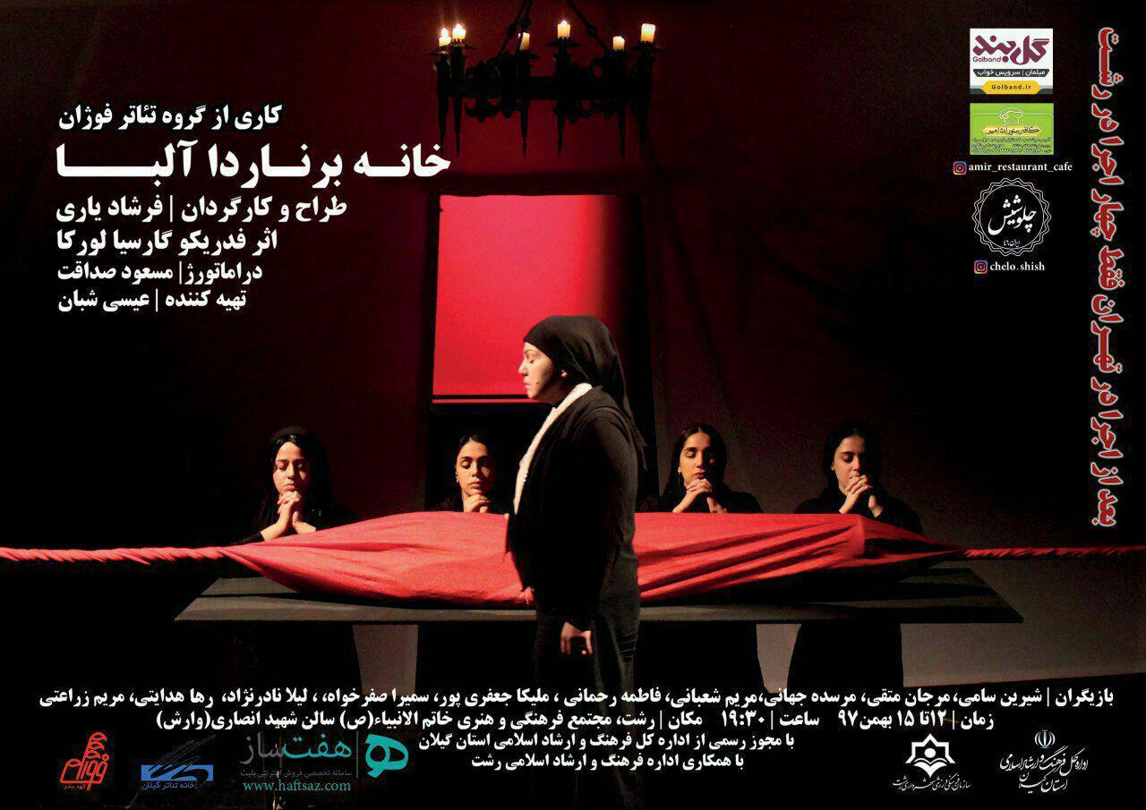 اجرای نمایش خانه ای برای برنارد آلبا از ۱۲ بهمن در رشت