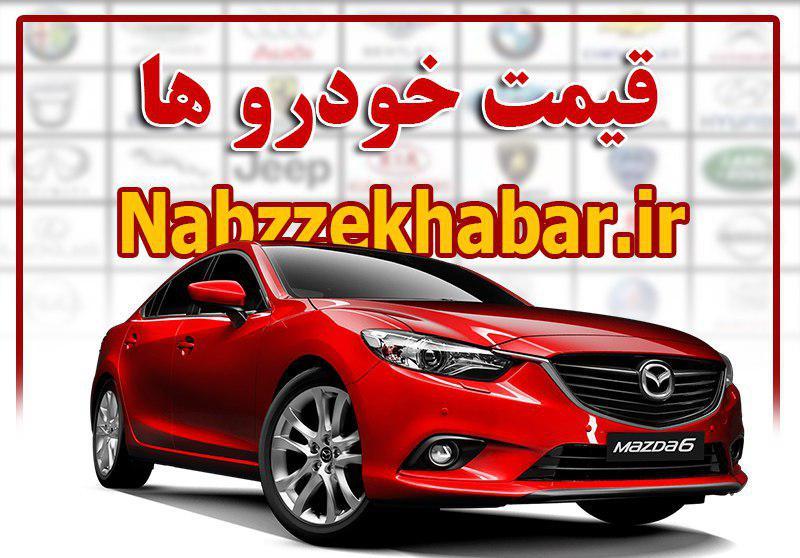 قیمت خودرو در بازار امروز ۱۳۹۸/۰۲/۰۷   استپ وی ۲۰۰ میلیون تومان شد