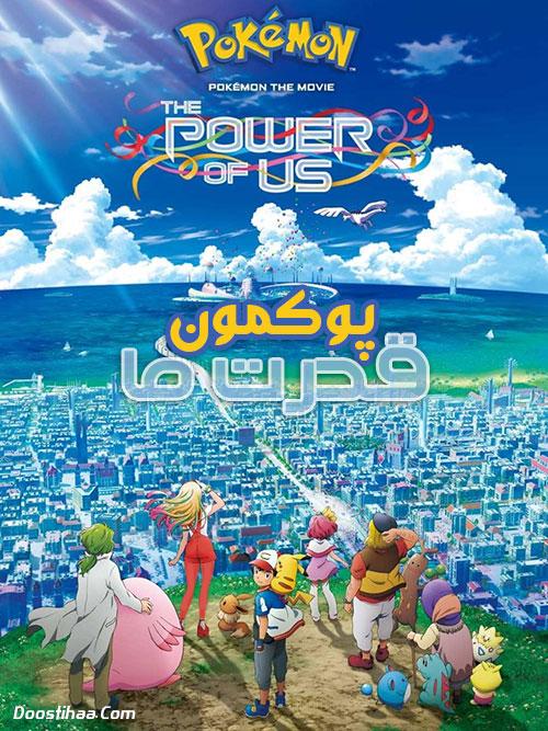 دانلود کارتون پوکمون: قدرت ما با دوبله فارسی