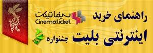 راهنمای خرید اینترنتی بلیت از سایت سینماتیکت، ایران تیک و گیشه 7