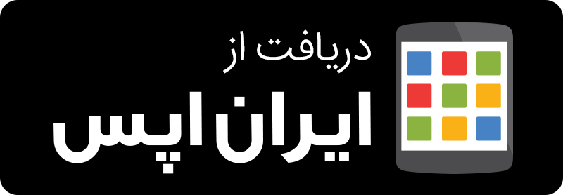 [عکس: IranApps_Badge_Black.png]