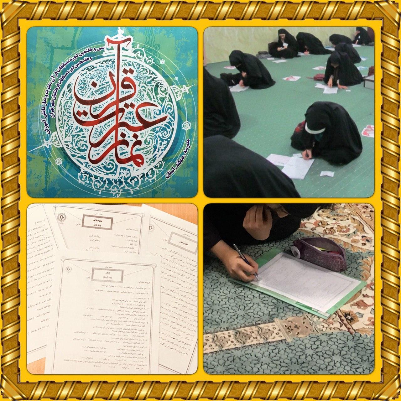 قرآن، عترت، نماز