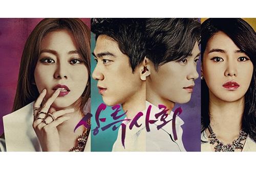سریال کره ای جامعه مرفه