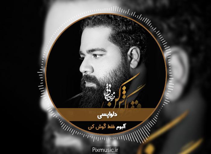 آکورد آهنگ دلواپسی از رضا صادقی