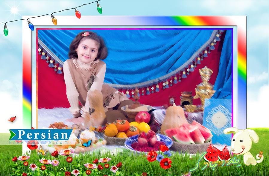 قالب عکس شاد کودکانه شب یلدا