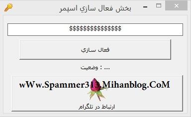 اسپمر ارسال نظر میهن بلاگ