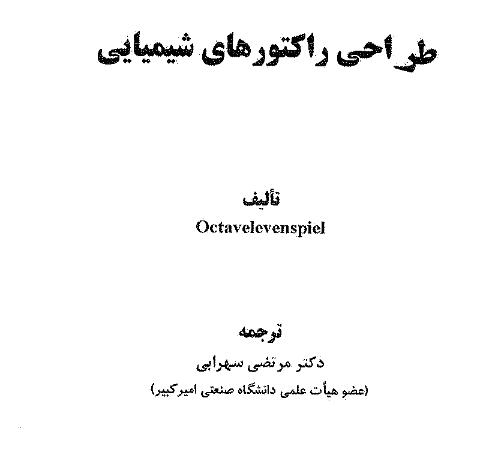 دانلود کتاب طراحی راکتورهای شیمیایی ترجمه دکتر سهرابی ، کتاب طراحی راکتورهای شیمیایی لون اشپیل زبان فارسی