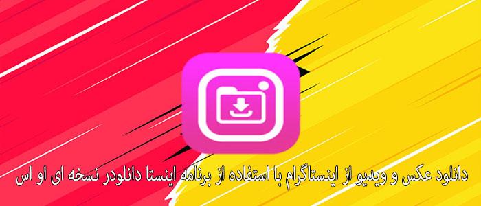 دانلود عکس و ویدیو از اینستاگرام با استفاده از برنامه اینستا دانلودر نسخه آیفون