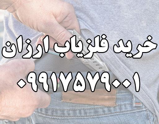 خرید فیاب ارزان