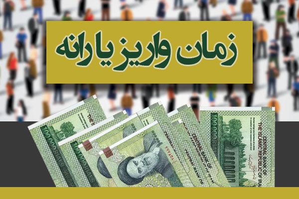زمان واریز یارانه نقدی بهمن ماه ۹۷ اعلام شد