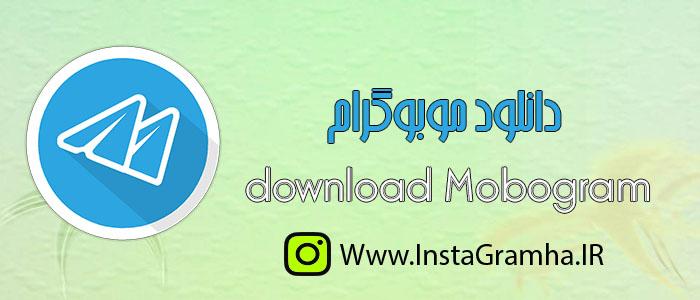 دانلود آپدیت موبوگرام اندروید - Mobogram 5.4.0