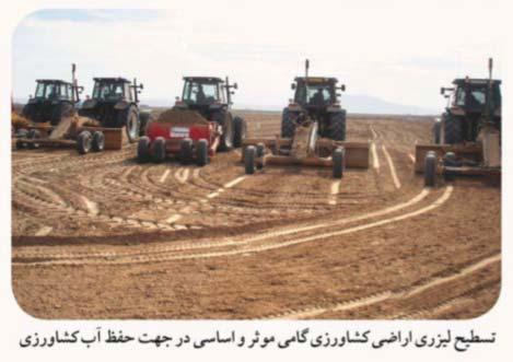 تسطیح لیزری اراضی کشاورزی