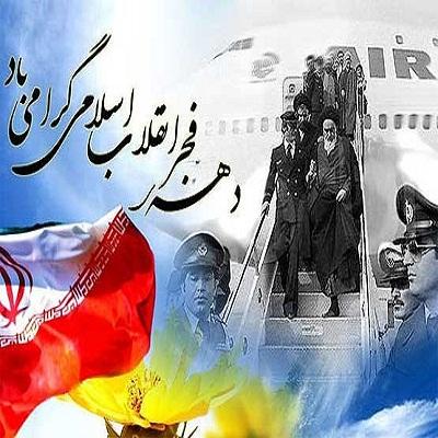 شعر دهه امامت در مورد پیروزی انقلاب اسلامی