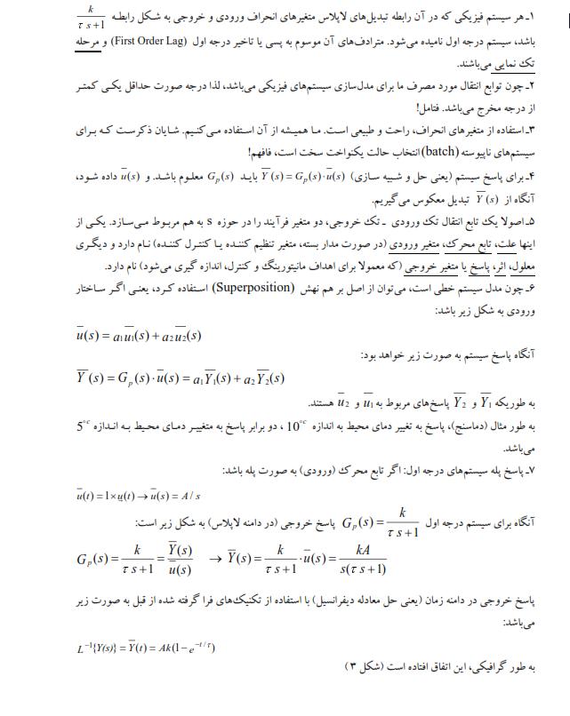دانلود کتاب کنترل فرایند دکتر نیک آذر pdf ، جزوه ، دانلود رایگان کتاب کنترل فرایند دکتر نیک آذر pdf