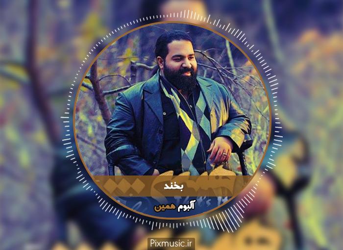 آکورد آهنگ بخند از رضا صادقی