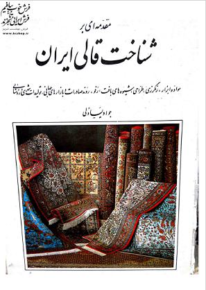 دانلود کتاب مقدمهای بر شناخت قالی ایران