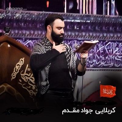 دانلود پاشو علمدار حرم جواد مقدم