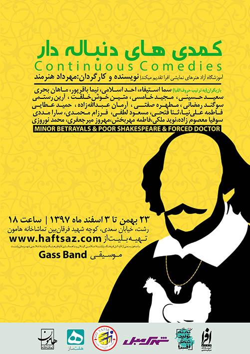 تئاتر کمدی های دنباله دار