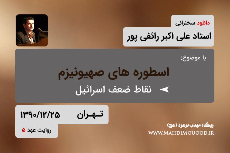 روایت عهد | mahdimouood.ir