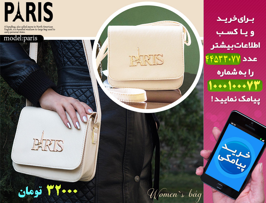 کیف زنانه Paris