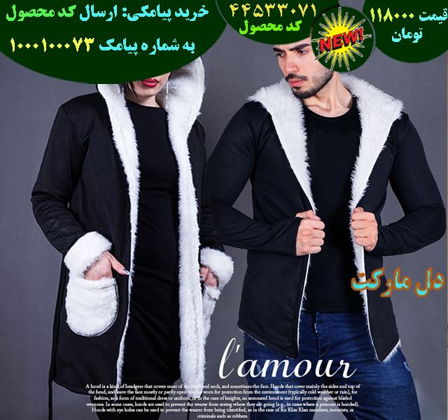 ست هودی مردانه و زنانه Lamour