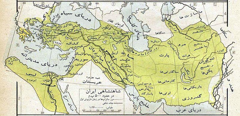 نقشه شاهنشاهی هخامنشی