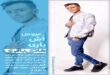 Hadi_Aroososhbari.jpg (440×300)