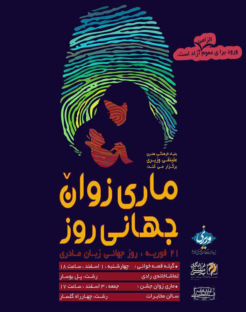 روز جهانی زبان مادری