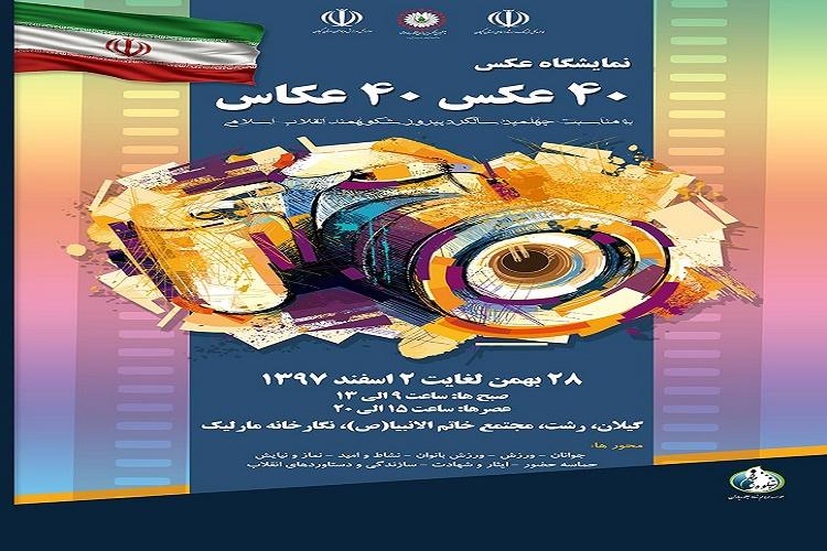 با مشارکت سازمان فرهنگی اجتماعی و ورزشی شهرداری رشت : افتتاح نمایشگاه «۴۰ عکس، ۴۰ عکاس» به مناسبت گرامیداشت چهلمین سالگرد پیروزی انقلاب اسلامی