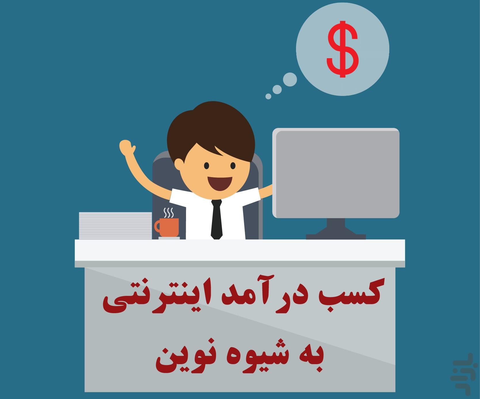 http://s9.picofile.com/file/8352884518/ir_rouhiapp_freemoney5.jpg