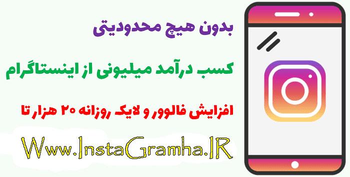 آموزش افزایش فالوور ایرانی اینستاگرام در دو هفته به 10 K