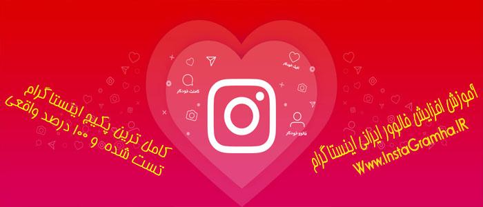 آموزش افزایش فالوور ایرانی اینستاگرام در دو هفته به 10 K رایگان
