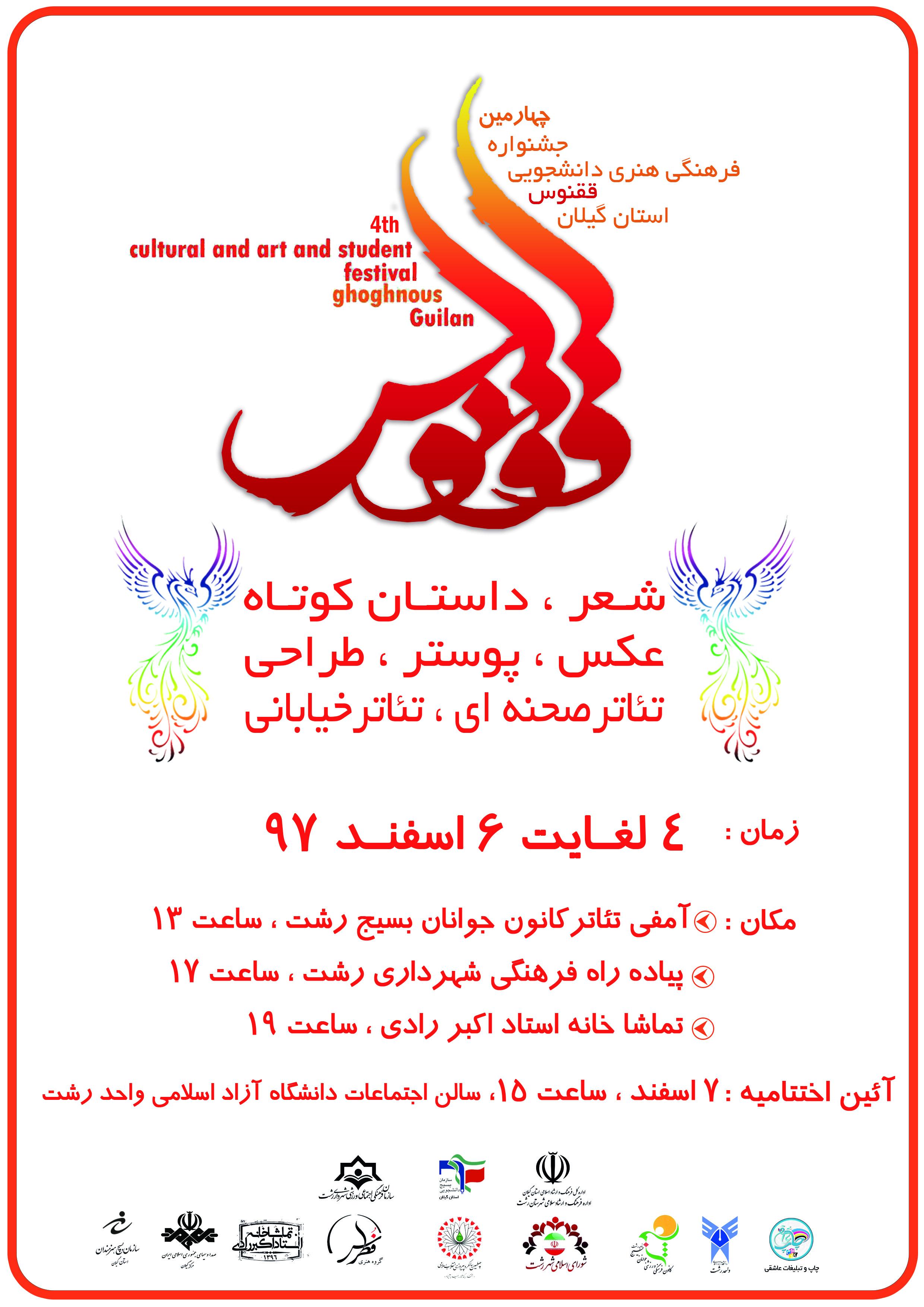 چهارمین جشنواره فرهنگی هنری دانشجویی ققنوس استان گیلان