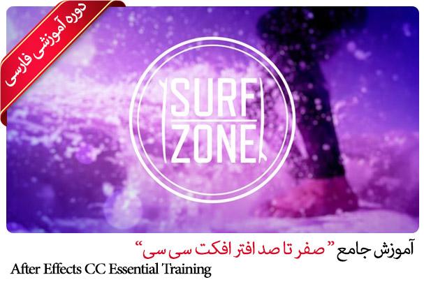 صفر تا صد آموزش افترافکت سی سی صفر تا صد آموزش افترافکت سی سی After Effects CC 2019 Essential Training3