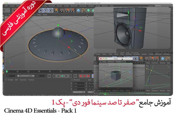 صفر تا صد آموزش سینما فوردی پک شماره 1 صفر تا صد آموزش سینما فوردی پک شماره ۱ Cinema 4D Essentials2