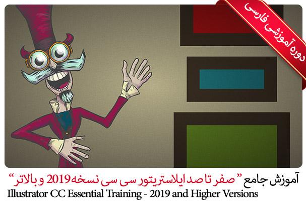 صفر تا صد آموزش ایلاستراتور صفر تا صد آموزش ایلاستراتور Illustrator CC  DB B2 DB B0 DB B1 DB B9 Essential Training